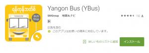 とりあえずなんとか使えるヤンゴンバスアプリ「YBus:Yangon Bus」
